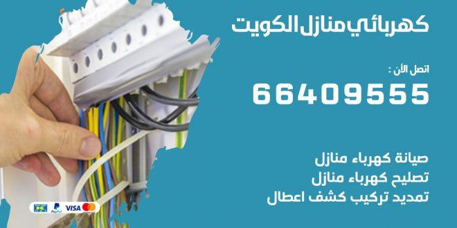كهربائي منازل الكويت 66409555 خدمة تصليح وصيانة الكهرباء بالكويت