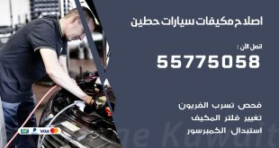 متخصص تكييف سيارات حطين 55775058 اخصائي صيانة وتصليح تكييف سيارة