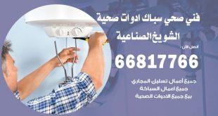 فني صحي الشويخ الصناعية