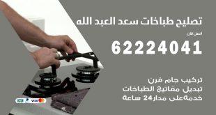 تصليح طباخات سعد العبد الله
