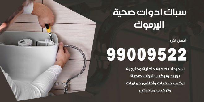 رقم صحي اليرموك