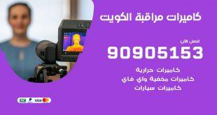 تركيب كاميرات حرارية الكويت
