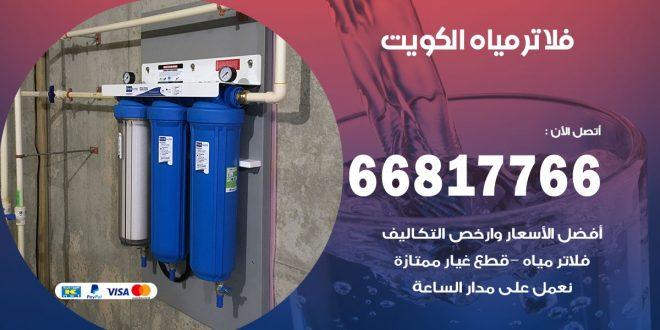 صيانة فلاتر مياه الكويت