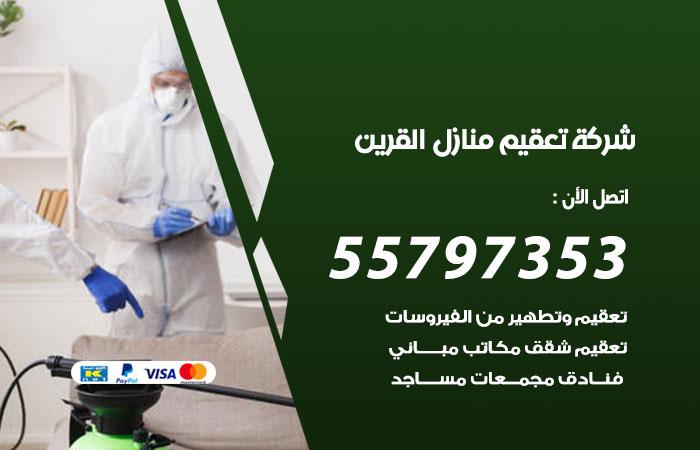 شركة تعقيم منازل الكويت