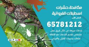 مكافحة حشرات اسطبلات الفروانية