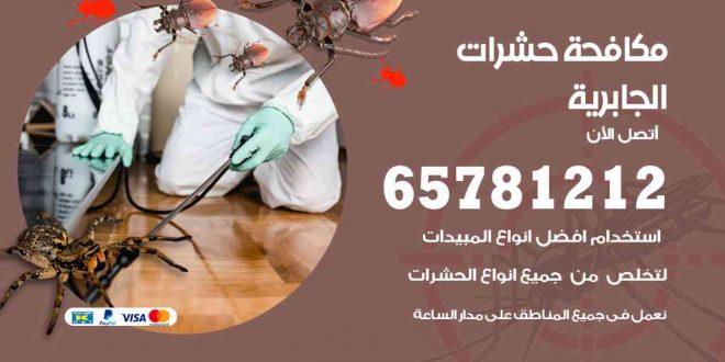 مكافحة حشرات الجابرية
