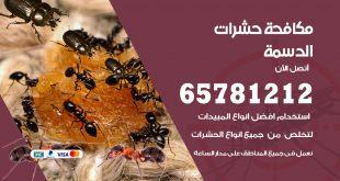 مكافحة حشرات الدسمة