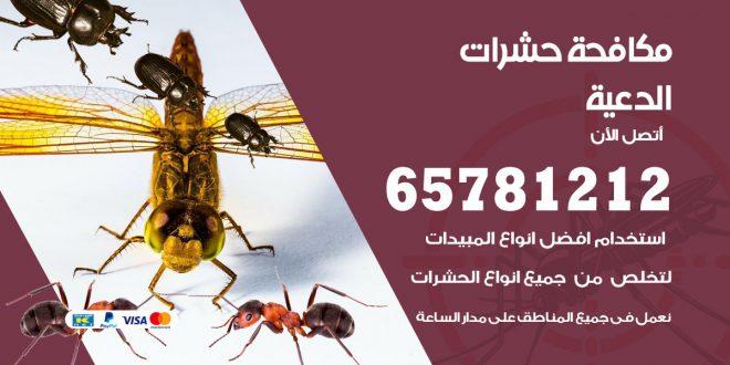 مكافحة حشرات الدعية