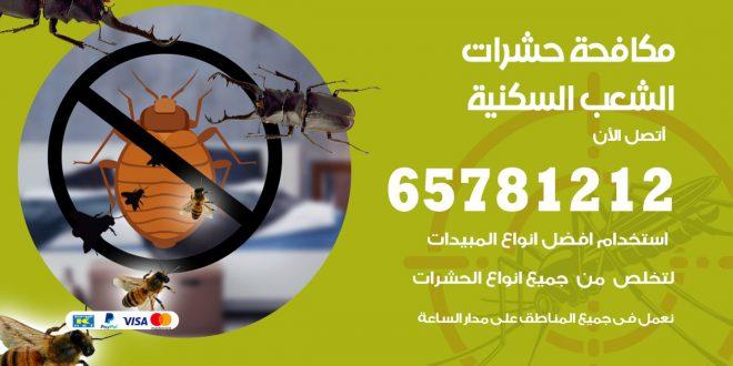 مكافحة حشرات الشعب السكنية
