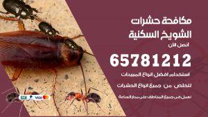 مكافحة حشرات الشويخ السكنية