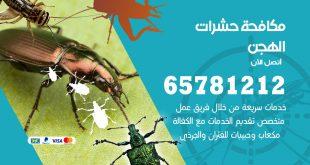 مكافحة حشرات الهجن